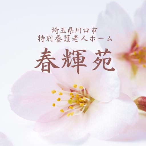 春輝苑サイトアイコン